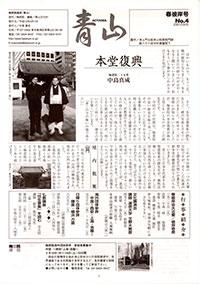 梅窓院通信『青山』バックナンバー:№1号~№10号青山バックナンバーメニュー
